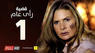 Download Video مسلسل قضية رأي عام HD - الحلقة ( 1 ) الأولى / بطولة يسرا - Kadyet Ra2i 3am Series Ep01 MP3 3GP MP4