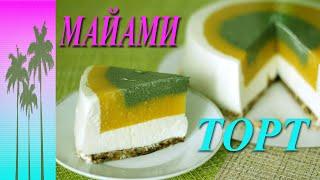 ПП торт Майами. Без сахара. ПП рецепты.