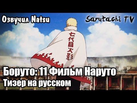 Boruto: Naruto the Movie - Russian teaser trailer. 11 фильм, русская озвучка