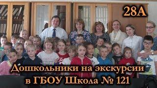 Посещение детьми школы (11 мая, 28А)