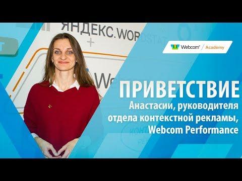 Приветствие Webcom Academy!