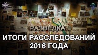 Итоги расследований  Разведки    Порошенко, Яценюк, Ахметов, Левочкин, Аваков, Ляшко