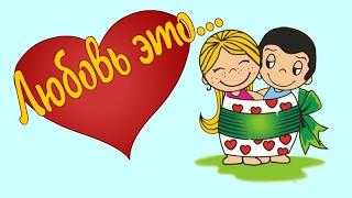 Прикольная видео открытка валентинка на день всех влюбленных 14 февраля.День святого Валентина.