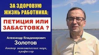 За здоровую жизнь работника: петиция или забастовка? Профессор А.В.Золотов. Пенсионная реформа.