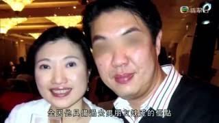 東華三院辛亥年總理中學 冼漢偉老師向女醫生騙財