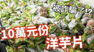 【放火】大悲劇 !? 我被詐騙了10萬元!!!【洋芋片塞滿整間房子】 thumbnail