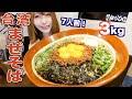 【大食い】7人前!もちもちの麺!元祖台湾まぜそばを巨大化して作ってもらったら美味しすぎた