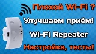 Wi-Fi repeater (ретранслятор) огляд, настройка і тести. Поганий Wi-Fi? Покращуємо прийом!