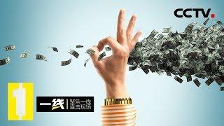 《一线》 20190801 还不完的借款| CCTV社会与法