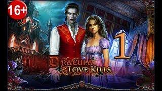 Dracula: Love Kills - Замок Дракулы