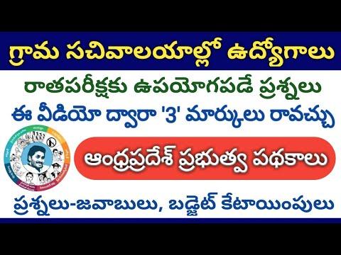 AP Grama/Ward Sachivalayam Recruitment 2019 Model Question Paper   Andhra  Pradesh Government Schemes