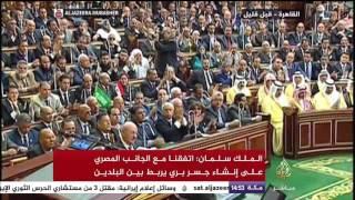 بالفيديو: كلمة العاهل السعودي سلمان بن عبد العزيز أمام مجلس النواب المصري