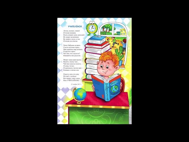 Изображение предпросмотра прочтения – ИльяГинтер читает произведение «Учителёнок» М.С.Сафиулина