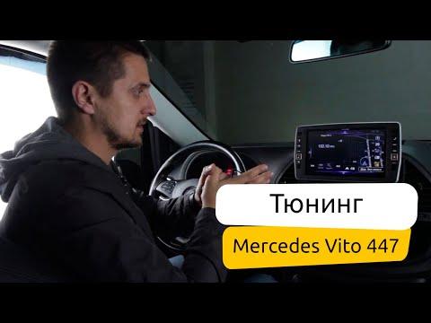 Тюнинг Mercedes Vito 447
