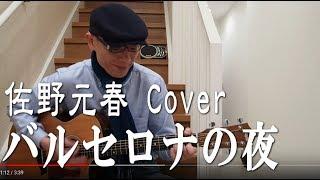 作詞作曲 佐野元春 Guitar Taylor314ce Rhythm BOSS DR-01S Rhythm Part...