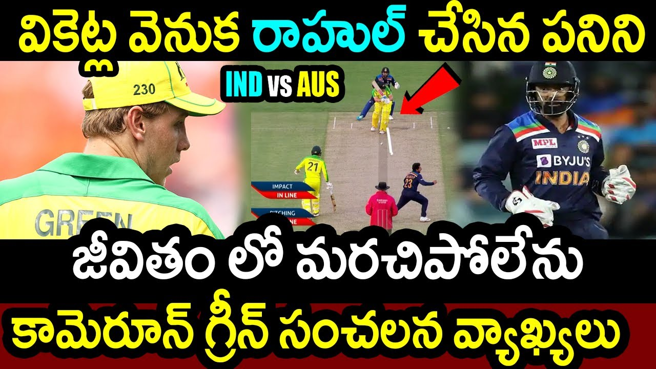 Cameron Green Comments On Kl Rahul Heart Touching Gesture Aus Vs Ind 2020 Series Updates Youtube
