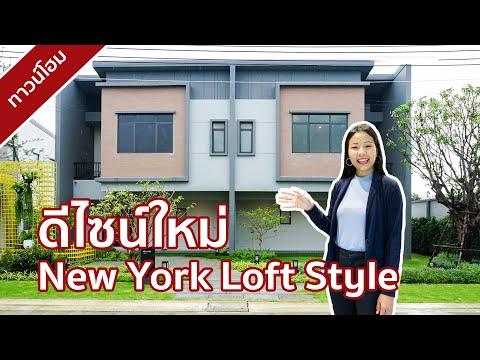 พาชมทาวน์โฮมดีไซน์ใหม่ New York Loft Style ที่ เวิร์ฟ พระราม 5