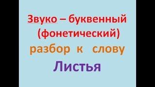 Звуко – буквенный  (фонетический)  разбор  к   слову  Листья