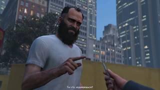 GTA V - Не вмешивайте ФБР