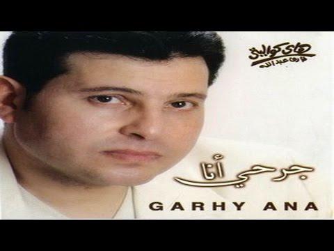هاني شاكر انسحابي   Hany Shaker Ensihaby