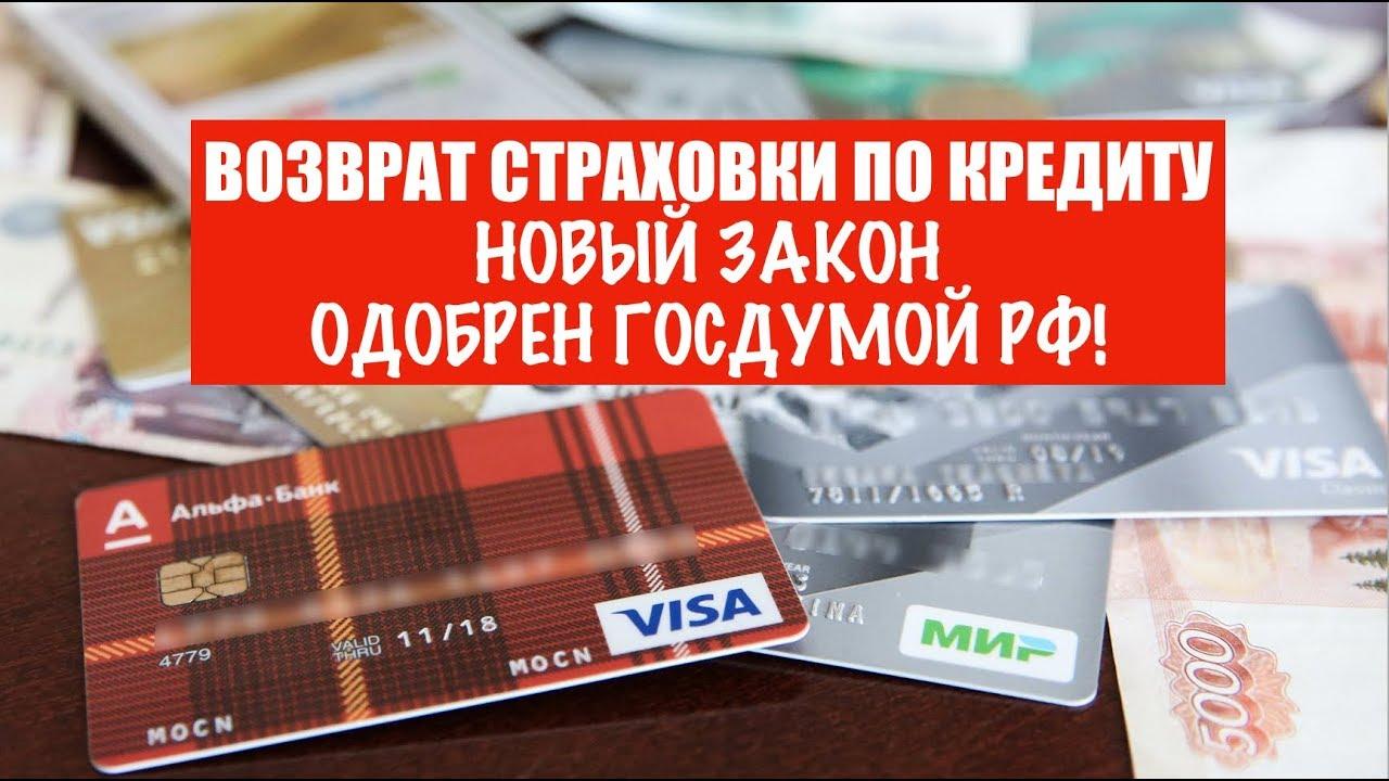 Страховка по кредиту закон