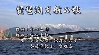 琵琶湖周航の歌1~6番