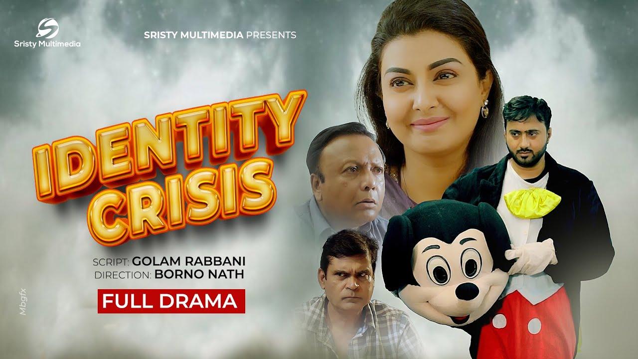 Identity Crisis | আইডেনটিটি ক্রাইসিস | Nayan Babu | Mukti | Mukit Zakaria | New Bangla Natok 2021