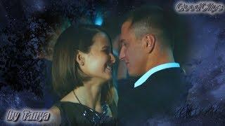Игорь и Катя 💗 Дай Мне Шанс