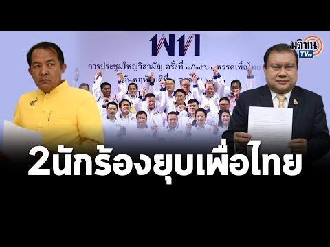 เตือนแล้วนะ! 'เพื่อไทย' ซัดนักร้อง เลิกทำลายคู่แข่ง เย้ยระวังเลือกตั้งเจอแลนด์สไลด์ : Matichon TV