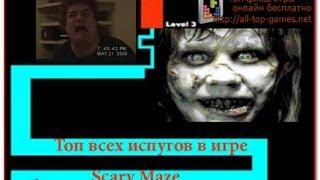 Топ всех испугов в игре Scary Maze