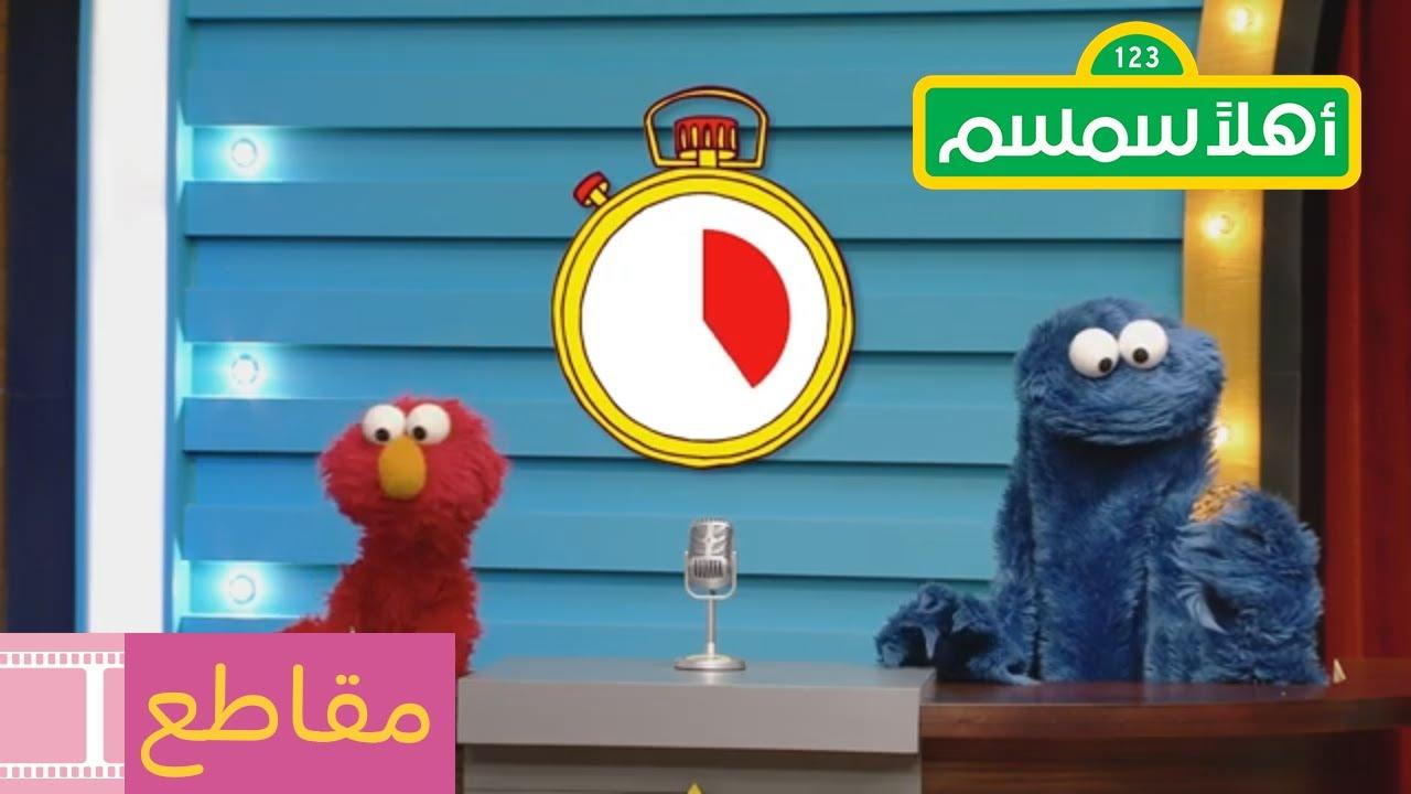 أهلاً سمسم: فقرة أخبار إلمو - حلقة الدكتو سعيد