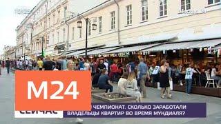 СКОЛЬКО РОССИЯ ЗАРАБОТАЕТ НА ЧП 2018?!