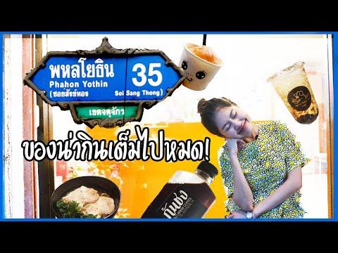 รีวิวร้านอาหารอร่อย ซ.พหลโยธิน35 หม่าล่าชานม กาแฟ(กันชง) อาหารญี่ปุ่น ไอติม ติดรฟฟ.   ใหม่เอ้อไลฟ์