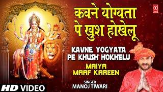 Kavne Yogyata Pe Khush Hokhelu Bhojpuri Devi Geet [Full Song] I Maiya Maaf Kareen