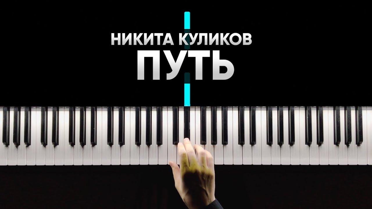 Никита Куликов - Путь | Вторая авторская композиция