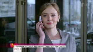 На Первом канале премьера — остросюжетная мелодрама «Королева игры»