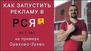 настройка рекламы в РСЯ на примере Орехово-Зуево