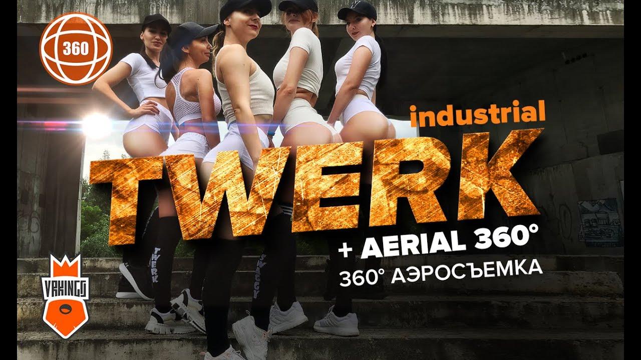 INDUSTRIAL TWERK in 360 degrees • Тверк в 360 градусов • Aerial Drone Footage • 5K VR Video