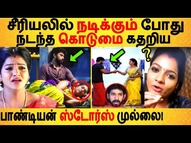 சீரியலில் நடந்த கொடுமை கதறிய முல்லை!   Pandian stores   Mullai   Kathir   Fight again  