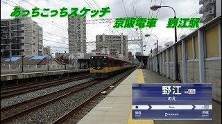 2019/06/08 京阪電車 野江(のえ)駅にて。 京橋から京都方面へ一つ目の駅で、今春に開通しました『JRおおさか東線』とも乗り換えが可能になっ...