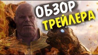 МСТИТЕЛИ: ВОЙНА БЕСКОНЕЧНОСТИ (2018) [Обзор Трейлера #1] / [Разбор Сюжета] Avengers: Infinity War