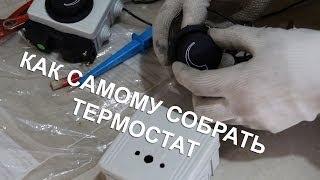 видео терморегулятор накладной