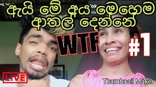 Sri lankan tik tok best funny. මේ ටික බලද්දි නම් හක්ක පනිනවා..#7