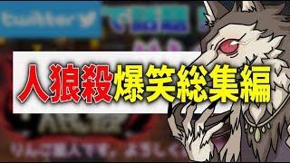 【人狼殺 神回】ボクシング爆笑面白シーンまとめ!part1