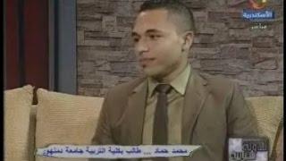 حلقة الدكتور عادل البنا عميد كلية التربية و محمد حماد اتحاد طلاب جامعة دمنهور
