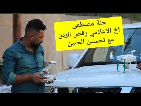 ابو الكلفات الصبيحاوي حنة ابنه اخو الاعلامي علاء