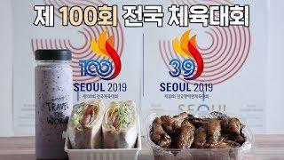 건강 도시락만들기(feat : 제100회 전국체육대회)…