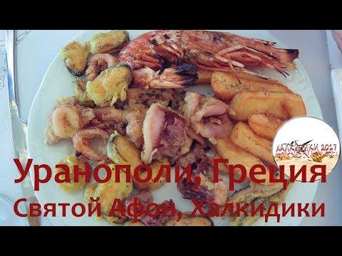 Уранополис, п-ов Афон, Халкидики, отдых... еда, морепродукты