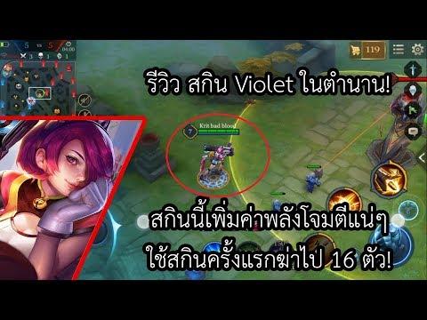 [ROV] รีวิวสกินน้ำแตก ของ violet !