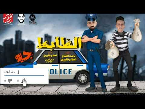 مهرجان الظابط جه غناء اسلام الابيض ومحمد الفنان توزيع اسلام الابيض
